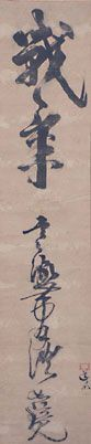 by Miyamoto Musashi