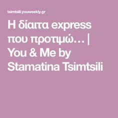 H δίαιτα express που προτιμώ… | You & Me by Stamatina Tsimtsili Beauty Tips, Beauty Hacks, You And I, Beauty Tricks, You And Me, Beauty Secrets