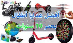 هدية اطفال سن عشرة سنوات Gifts 10 Things 10 Year Old