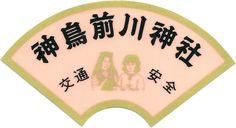 神鳥前川神社 交通安全ステッカー