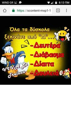 Με εξαίρεση Δευτέρα - 6ωρο Greek Memes, Funny Greek, Greek Quotes, Wise Quotes, Bad Humor, Bring Me To Life, Funny Moments, Laugh Out Loud, Funny Photos