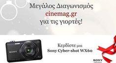 Διαγωνισμός του cinemag.gr με δώρο μία Sony Cyber-shot WX60 - Διαγωνισμοί με Δώρα 2014 - diagonismoidwra.gr