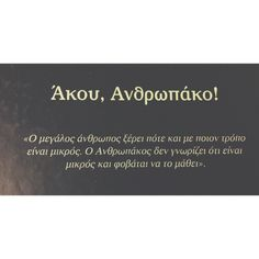 Greek quotes Brainy Quotes, Smart Quotes, Book Quotes, Me Quotes, Something To Remember, My Philosophy, Greek Words, Special Quotes, Greek Quotes