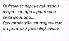 .... Greek Quotes, Motivation Inspiration, Inspirational Quotes, Humor, Math Equations, Life Coach Quotes, Inspiring Quotes, Humour, Funny Photos