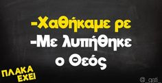Greek Quotes, Stupid Funny Memes, True Words, Funny Photos, Just In Case, Haha, Jokes, Smile, Humor