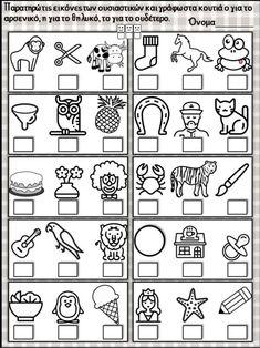 Grammar, Exercises, Greek, Teacher, Babies, Education, School, Cards, Professor