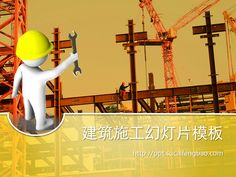 Safety production PPT work summary report on the slide free download #PPT# security production month PPT templates for the most Xin'an in 2014 ★ http://www.sucaifengbao.com/ppt/zongjie/