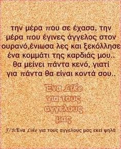 Daddy Quotes, Greek Quotes, Beautiful Words, Thoughts, Coupon, Cats, Quotes, Nice Words, Gatos