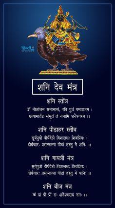 Shani Dev Mantra - शनि देव मंत्र in Hindi Hindu Vedas, Shiva Hindu, Hindu Rituals, Shiva Shakti, Hindu Deities, Hinduism, Sanskrit Quotes, Sanskrit Mantra, Vedic Mantras