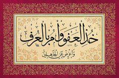 TURKISH ISLAMIC CALLIGRAPHY ART (114) | by OTTOMANCALLIGRAPHY