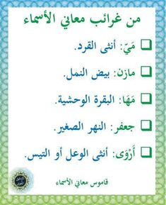 Arabic Quotes, Did You Know, Math Equations, My Love, Word Search, Puzzle, Language, Arabic Words, Puzzles