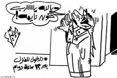 كاريكاتير - عبدالسلام الهليل (السعودية)  يوم الثلاثاء 24 مارس 2015  ComicArabia.com  #كاريكاتير