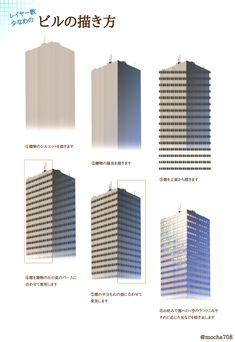 レイヤー数少なめのビルの描き方 by mocha@ティア【そ11a】