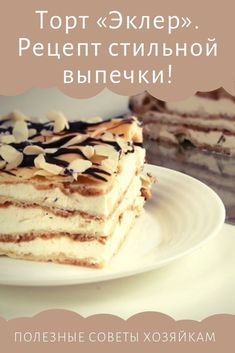Goat Cheese Cake with Hazelnut, Easy and Cheap - Clean Eating Snacks Cheap Clean Eating, Clean Eating Snacks, Cold Cake, Salty Cake, Russian Recipes, Eclairs, Cake Tins, Savoury Cake, Cake Recipes