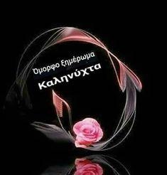Good Night, Decor, Nighty Night, Decoration, Decorating, Good Night Wishes, Deco