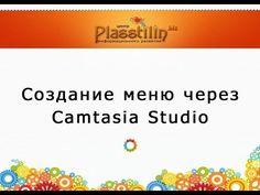 ВСПЛЫВАЮЩИЕ ПОДСКАЗКИ (Callouts) в программе Camtasia Studio [урок 5] - YouTube