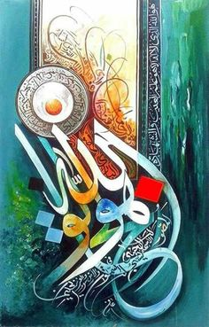 DesertRose,;,Calligraphy artwork,;, Calligraphy Print, Arabic Calligraphy Art, Arabic Art, Arabesque, Thy Art Is Murder, Islamic Posters, Islamic Quotes, Lily Painting, Mediums Of Art