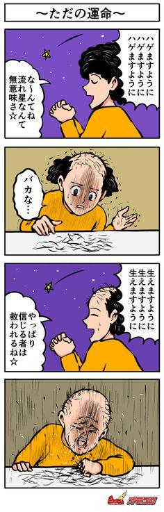 【4コマ漫画】~ただの運命~ | オモコロ