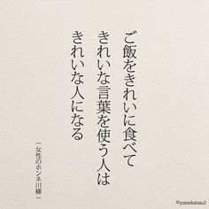 Famous Words, Famous Quotes, Words Quotes, Me Quotes, Sayings, Japanese Quotes, Book Works, Special Words, Meaningful Life