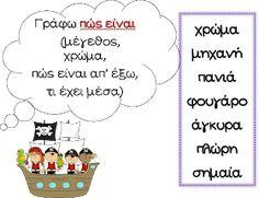 Κάθε μέρα... πρώτη!: Το πετροκάραβο (2) Grammar, Comics, Words, School, Taxi, Greek, Fashion Trends, Cartoons, Comic