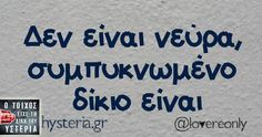 Funny Status Quotes, Funny Greek Quotes, Funny Statuses, New Quotes, Wisdom Quotes, Inspirational Quotes, Funny Facts, Funny Memes, Dark Jokes