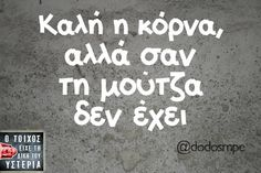 Oti na nai Funny Greek Quotes, Funny Picture Quotes, Sarcastic Quotes, Funny Quotes, Life Quotes, Tell Me Something Funny, Favorite Quotes, Best Quotes, Funny Statuses