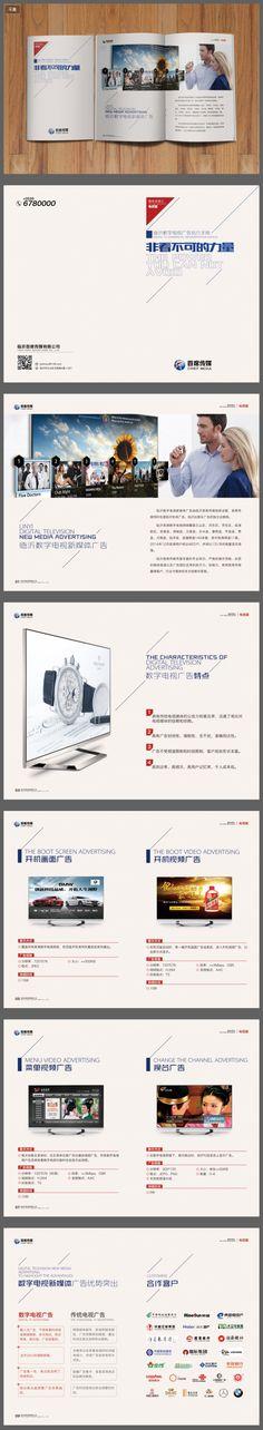 电视招商画册设计 书装/画册 平面 Bo...