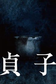Hideo Nakata the director of the original Ringu returns to the franchise New Movies, Movies To Watch, Movies Online, Japanese Horror, Japanese Film, Amnesia, Streaming Vf, Streaming Movies, Movies