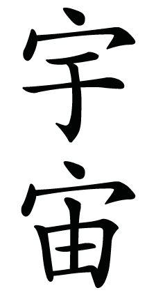 Japanese Kanji Symbol for universe