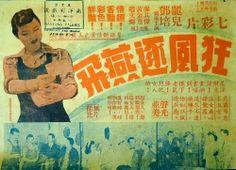 A Strong Wind Banished the Swallow - Kuang feng zhu yan fei (1948)