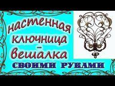 Оригинальная САЛФЕТНИЦА! Своими руками - YouTube