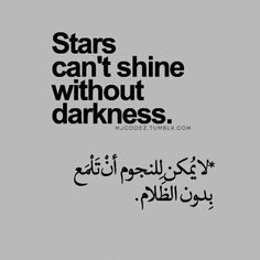 Stars can't shine without darkness . Words Quotes, Book Quotes, Me Quotes, Arabic English Quotes, Arabic Love Quotes, Proverbs Quotes, Quran Quotes, Islamic Inspirational Quotes, Islamic Quotes