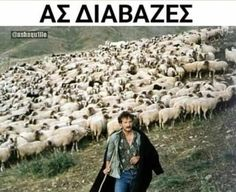 Funny Greek, Funny Photos, Cool Words, Me Quotes, Haha, Jokes, Funny Shit, Greeks, Statues
