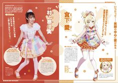Love Live, Beautiful Anime Girl, All Star, Artsy, Fan Art, Cute, Random Stuff, Archive, Idol