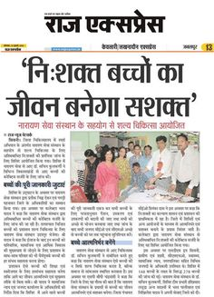 Camp in #MadhyaPradesh for corrective surgery check up and operation with regional govt. and #NarayanSevaSansthan