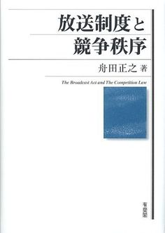 放送制度と競争秩序 舟田 正之, http://www.amazon.co.jp/dp/4641144273/ref=cm_sw_r_pi_dp_9Iu2qb13NGBKS