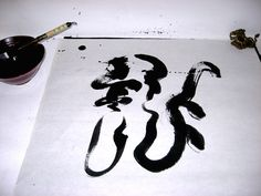 龍 Ink on Paper Chinese Calligraphy, Chinese Medicine, Acupuncture, Ink, Paper, Painting, Painting Art, Paintings, Painted Canvas