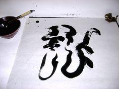 龍 Ink on Paper