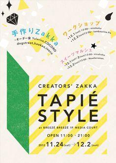 おでかけタピエスタイル at BREEZE BREEZE Graphic Design Flyer, Flyer And Poster Design, Japanese Graphic Design, Graphic Design Typography, Graphic Design Inspiration, Flyer Design, Poster Ads, Sale Poster, Magazine Cover Layout
