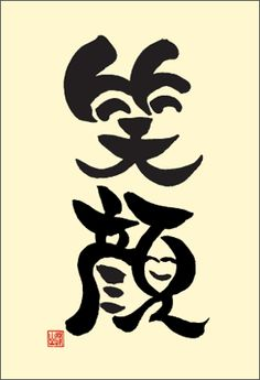 笑顔:Egao meaning Smiling face in Japanese