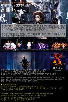오는 9월 6일 작년 뮤지컬 팬들을 사로잡았던 뮤지컬 중 하나인 <레베카(Rebecca)>가 2014년 다시 한 번 팬들을 찹아옵니다.  http://www.musicalrebecca.co.kr/