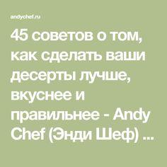 45 советов о том, как сделать ваши десерты лучше, вкуснее и правильнее - Andy Chef (Энди Шеф) — блог о еде и путешествиях, пошаговые рецепты, интернет-магазин для кондитеров