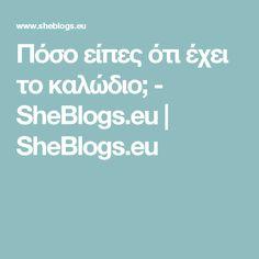 Πόσο είπες ότι έχει το καλώδιο; - SheBlogs.eu   SheBlogs.eu Wax, Recipes, Beauty, Ripped Recipes, Beauty Illustration, Cooking Recipes, Laundry