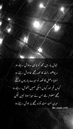 The Effective Pictures We Offer You About Poetry journal A quality picture can tell you many things. You can find the most beautiful pictures that can be presented to you about Poetry design in this a Old Poetry, Poetry For Kids, Poetry Pic, Love Quotes Poetry, Love Poetry Urdu, Best Quotes In Urdu, Best Urdu Poetry Images, Ali Quotes, Iqbal Poetry