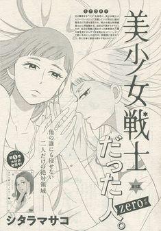 『美少女戦士だった人。ZERO/12』シタラマサコ