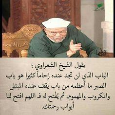Islam Beliefs, Duaa Islam, Islam Religion, Islam Quran, Islamic Love Quotes, Islamic Inspirational Quotes, Quran Verses, Quran Quotes, Arabic Tattoo Quotes