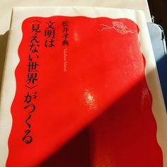 """グッドモーニン!ブックカフェ。 今朝の一冊は、松井孝典 「文明は<見えない世界>がつくる」  見えるモノ、アトムの裏に、 見えないメカニズムやソウル、 ビットが躍動してる。  よりダイレクトにその躍動、 インパクトを感じ、 それを活かす。 Good Morning! Book cafe. One book this morning, Takanori Matsui """"Civilization is invisible world"""" is made """"  Behind the things you see, behind the atom, Invisible mechanism and soul, The bit is dynamic.  The more direct its dynamics, I felt the impact, Take advantage of it."""