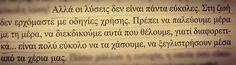 .- Greek Quotes, True Stories, Texts, Scenery, Lyrics, Love You, Sayings, Random, Fitness
