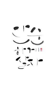 calligraphy_단순하게 살자