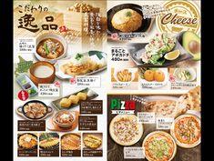 村さ来 ホームページ Food Design, Drink Menu Design, Menu Layout, New Menu, Menu Template, Bar Drinks, Menu Restaurant, Food Menu, Japanese Food